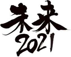 MIRAI2021_logo
