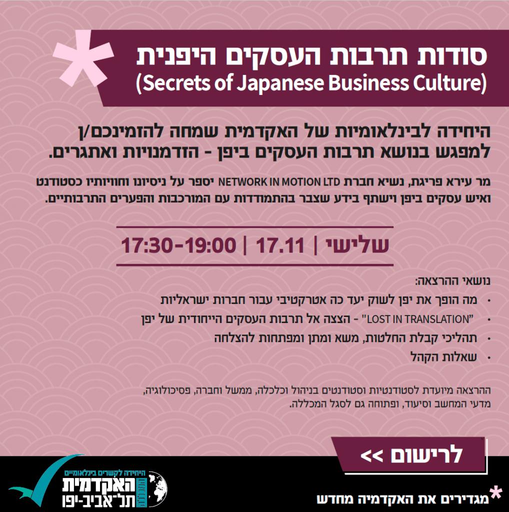 The Academic College of Tel Aviv Yaffo leaflet